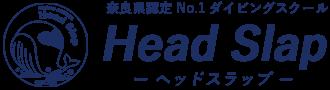 奈良県認定No1ダイビングスクール ヘッドスラップ