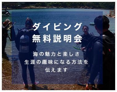 ダイビング無料説明会 海の魅力と楽しさ、生涯の趣味になる方法を伝えます