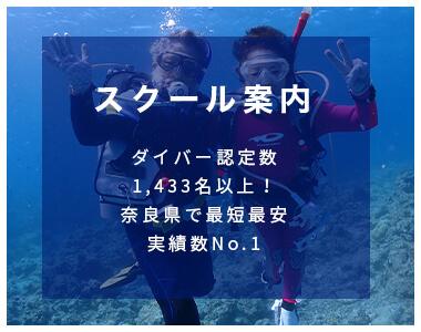 スクール案内 ダイバー認定1,433名以上!奈良県で最短最安実績数No.1